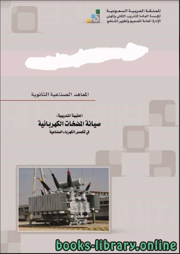 ❞ كتاب صيانة المضخات الكهربائية ❝