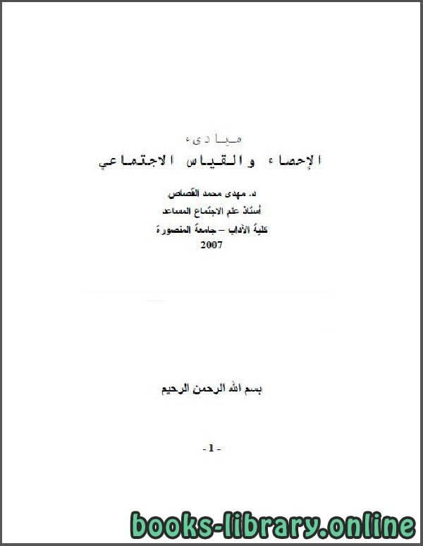❞ كتاب مبادئ الإحصاء والقياس الاجتماعي  ❝  ⏤ د. مهدي محمد القصاص