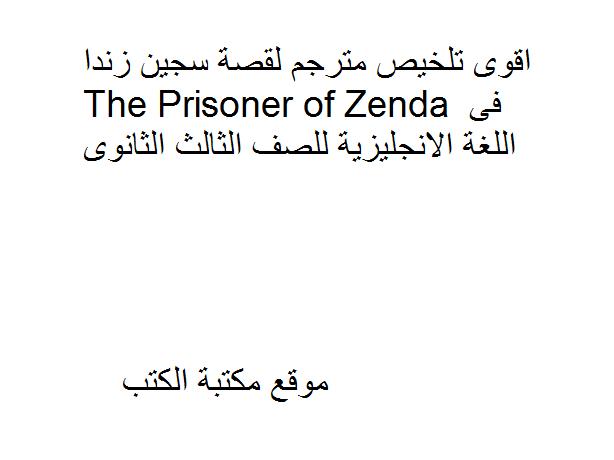 ❞ مذكّرة اقوى تلخيص مترجم لقصة سجين زندا The Prisoner of Zenda فى اللغة الانجليزية للصف الثالث الثانوى ❝