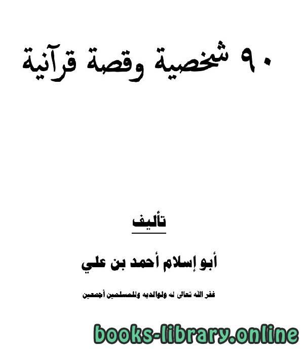 ❞ كتاب 90 شخصية وقصة قرآنية ❝