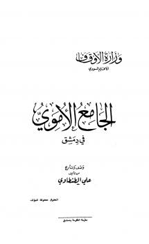 ❞ كتاب الجامع الأموي في دمشق نسخة مصورة ❝  ⏤ علي الطنطاوي