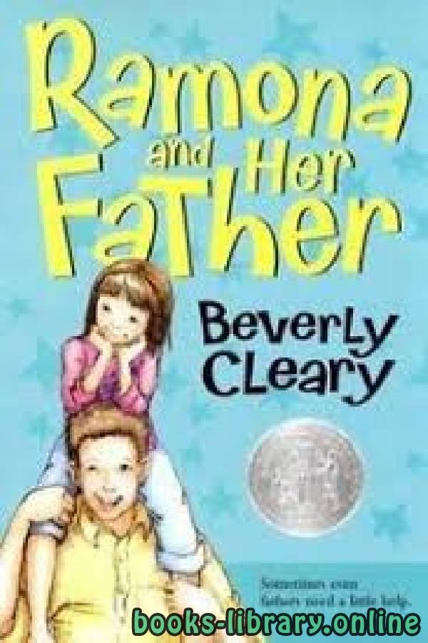 ❞ رواية Ramona and her Father ❝  ⏤ Beverly Cleary