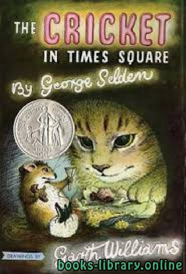 ❞ رواية The Cricket in Times Square ❝  ⏤ George Selden