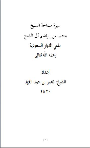 ❞ كتاب سيرة سماحة الشيخ محمد بن إبراهيم آل الشيخ ❝