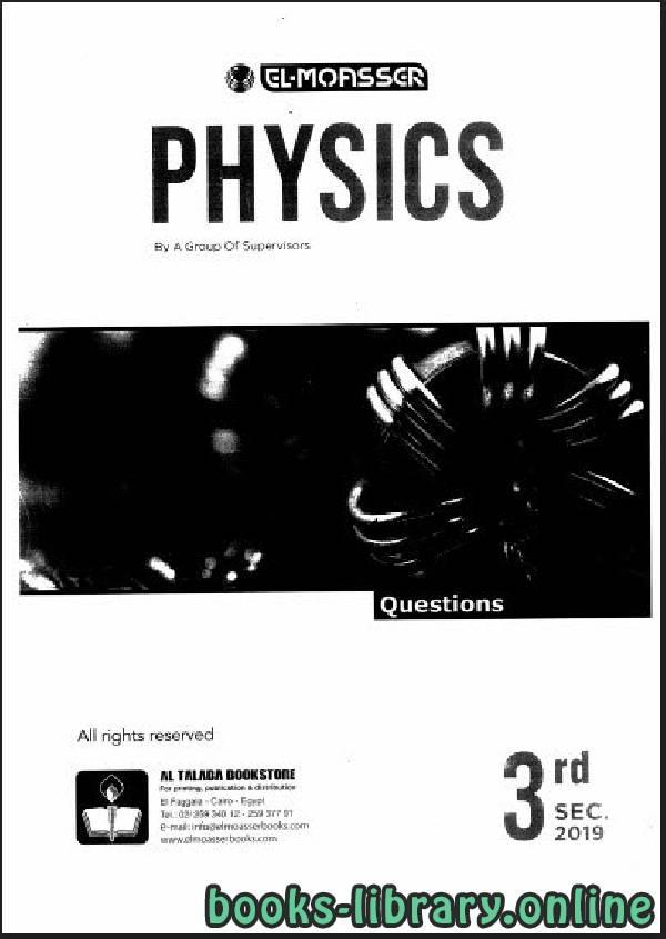 ❞ كتاب المعاصر فيزياء لغات تالتة تانوي ❝  ⏤ غير معروف