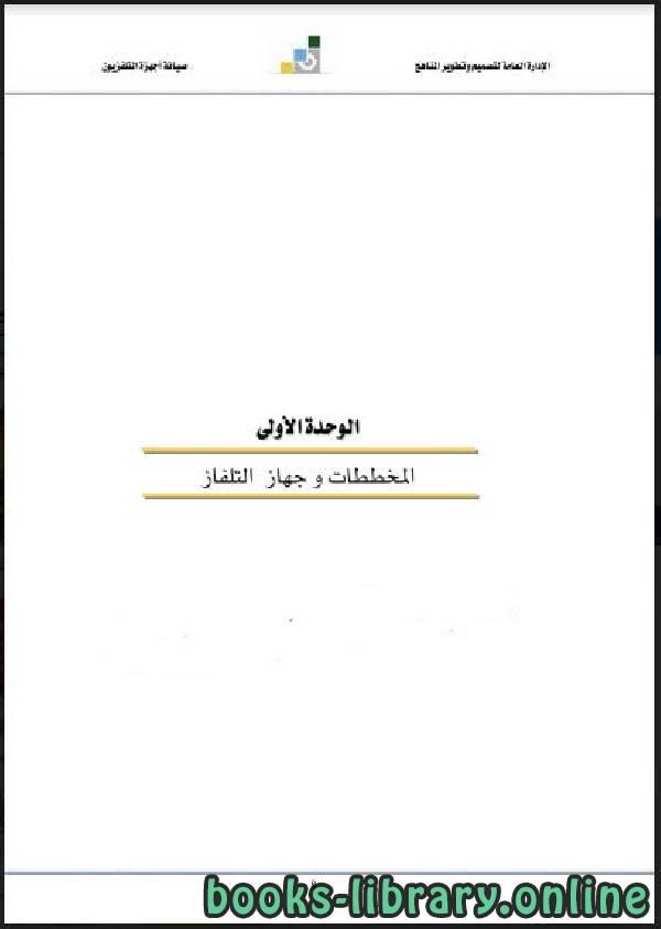 ❞ كتاب المخططات وجهاز التلفار ❝  ⏤ الأدارة العامة لتصميم وتطوير المناهج