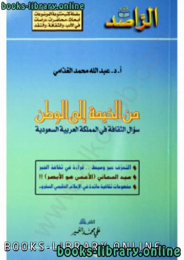 تحميل كتاب تاريخ الازياء العربية pdf