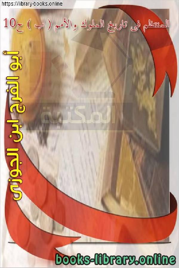 ❞ كتاب  المنتظم فى تاريخ الملوك والأمم ( ب ) ❝  ⏤ أبو الفرج ابن الجوزى