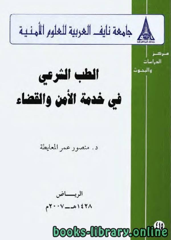 ❞ كتاب الطب الشرعي في خدمة الأمن والقضاء ❝  ⏤ منصور عمر المعايطة