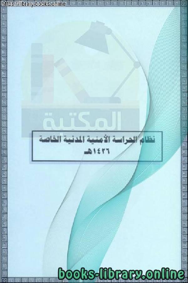 ❞ كتاب نظام الحراسات الأمنية المدنية الخاصة ❝