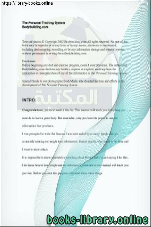 تحميل كتاب التغذية العلاجية pdf