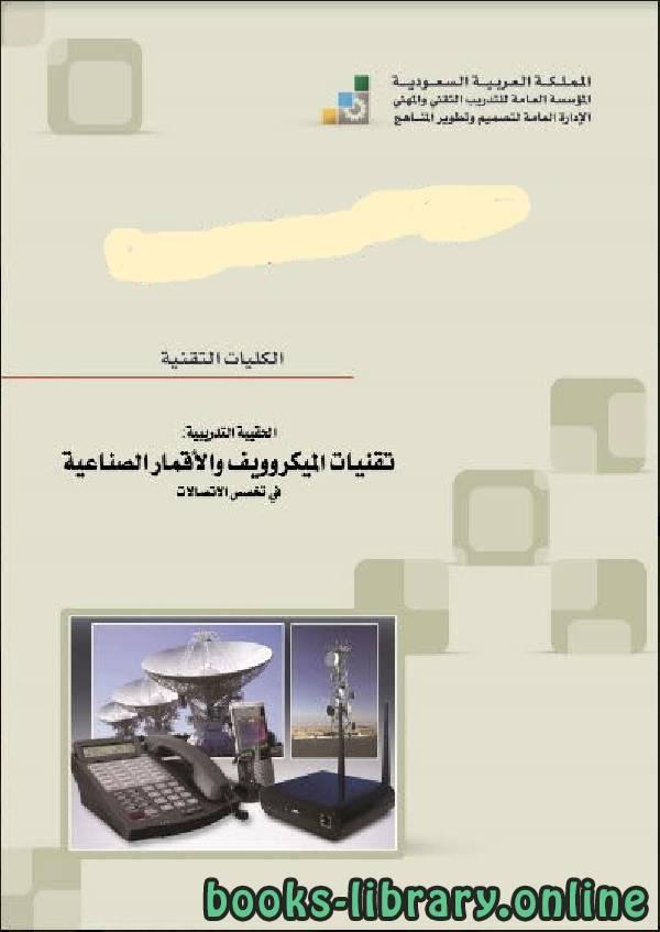 ❞ كتاب تقنيات الميكروويف والأقمار الصناعية ـ نظري ❝