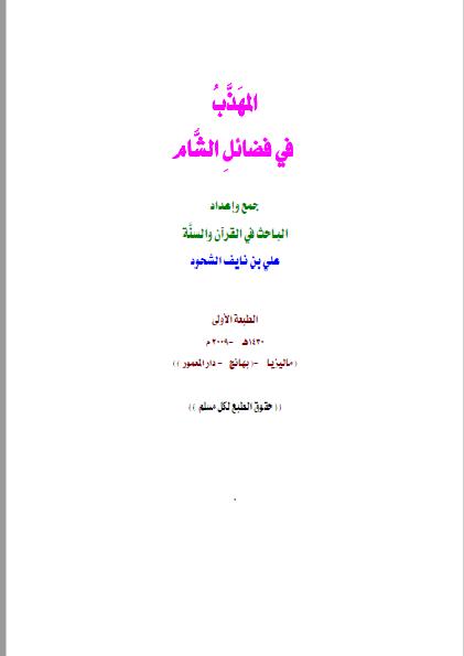 ❞ كتاب المهذب في فضائل الشام ❝  ⏤ علي بن نايف الشحود