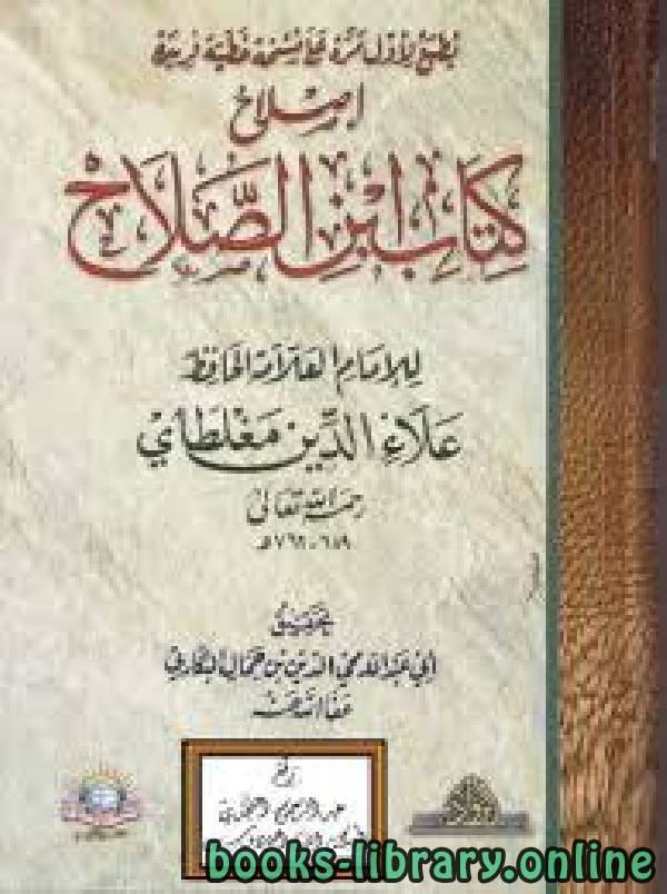 ❞ كتاب إصلاح  ابن الصلاح ❝
