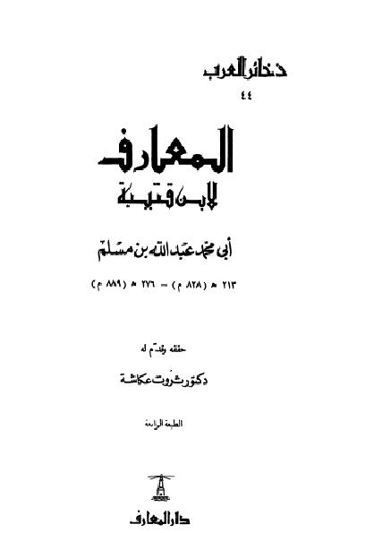 ❞ كتاب المعارف لابن قتيبة نسخة مصورة ❝  ⏤ ثروت عكاشة