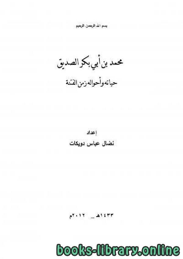 ❞ كتاب محمد بن أبي بكر الصديق حياته وأحواله زمن الفتنة ❝  ⏤ نضال عباس دويكات