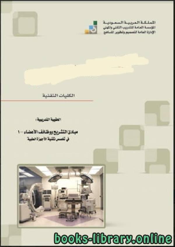 مبادئ التشريح ووظائف الأعضاء تخصص تقنية الأجهزة الطبية فى الفيزياء