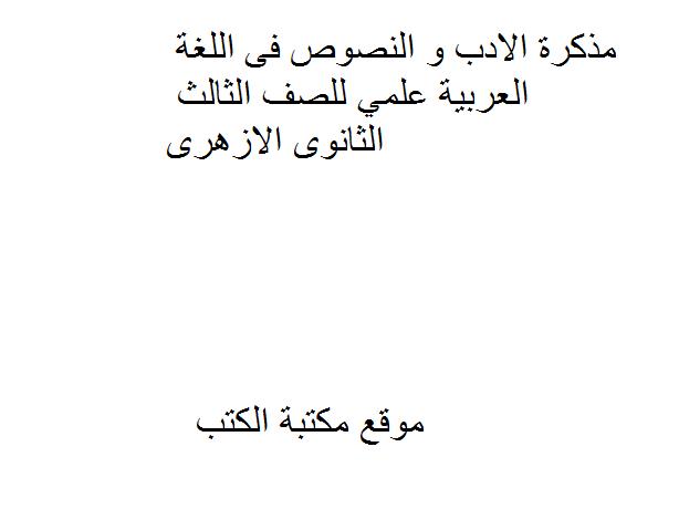 ❞ مذكّرة الادب و النصوص فى اللغة العربية علمي للصف الثالث الثانوى الازهرى ❝