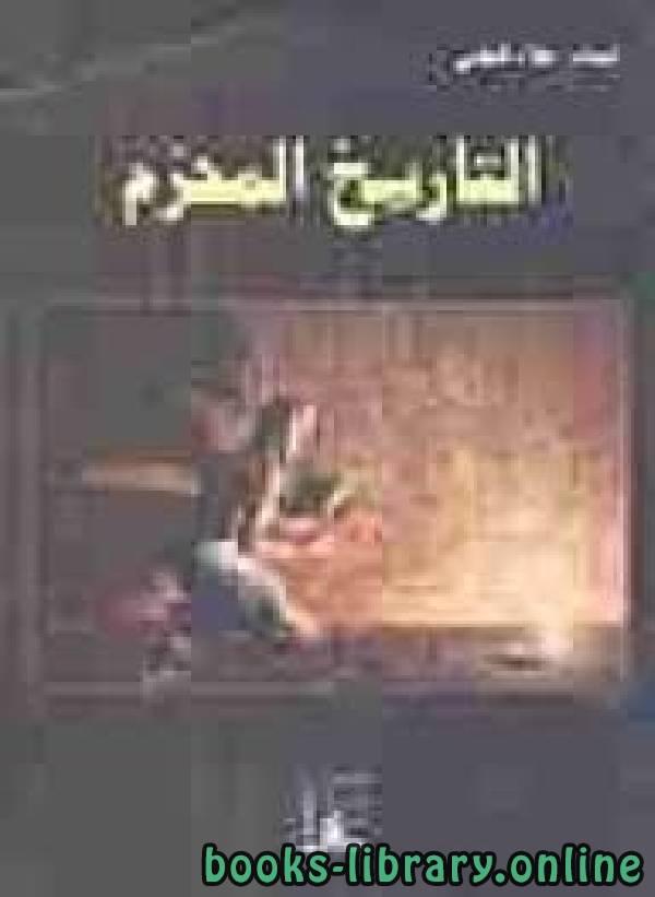 ❞ كتاب التاريخ المحرم ❝  ⏤ علاء الحلبي