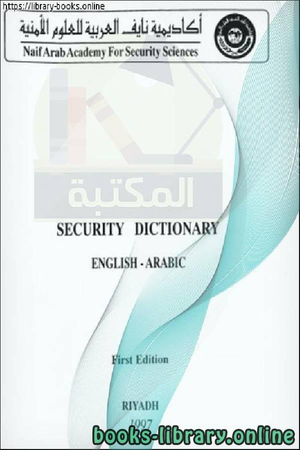 ❞ كتاب Security Dictionary ENGLISH - ARABIC First Edition ❝  ⏤ كاتب غير محدد