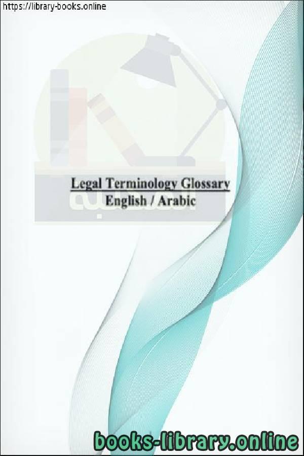 ❞ كتاب Legal Terminology Glossary ENGLISH - ARABIC ( الجزء الثاني ) ❝  ⏤ كاتب غير محدد