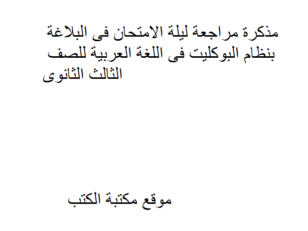 ❞ مذكّرة مراجعة ليلة الامتحان فى البلاغة بنظام البوكليت فى اللغة العربية للصف الثالث الثانوى ❝  ⏤ غير معروف