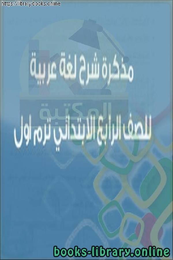 ❞ كتاب مذكرة شرح لغة عربية للصف الرابع الإبتدائي ترم اول ❝  ⏤ كاتب غير محدد