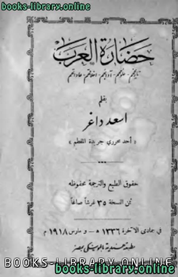 ❞ كتاب حضارة العرب تاريخهم علومهم آدابهم أخلاقهم عاداتهم ❝  ⏤ أسعد داغر