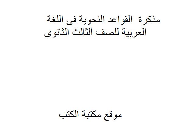 ❞ مذكّرة ملخص القواعد النحوية فى اللغة العربية للصف الثالث الثانوى ❝