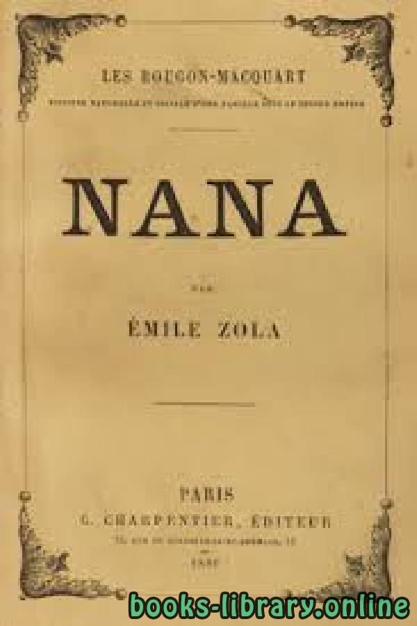 ❞ رواية Nana ❝  ⏤ Émile Zola