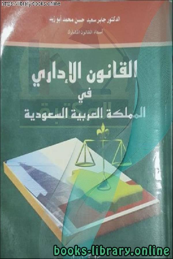 ❞ كتاب القانون الإداري في المملكة العربية السعودية ❝  ⏤ جابر سعيد حسن محمد