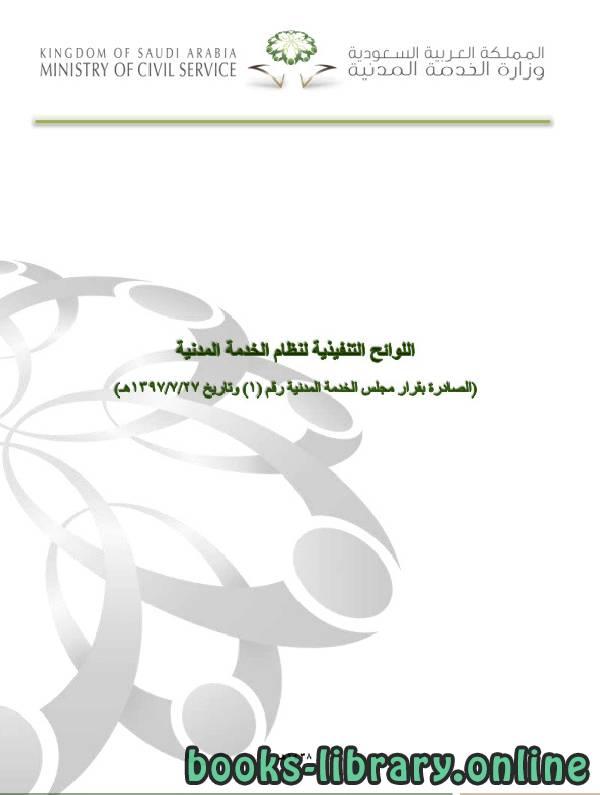 ❞ كتاب نظام الخدمة المدنية ❝