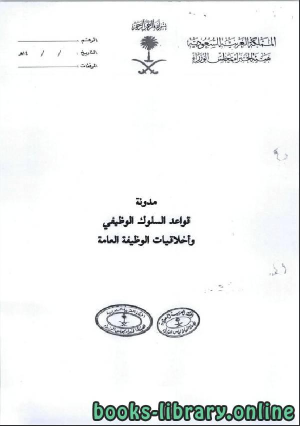 ❞ كتاب أخلاقيات المهنة في نظام الخدمة المدنية ❝