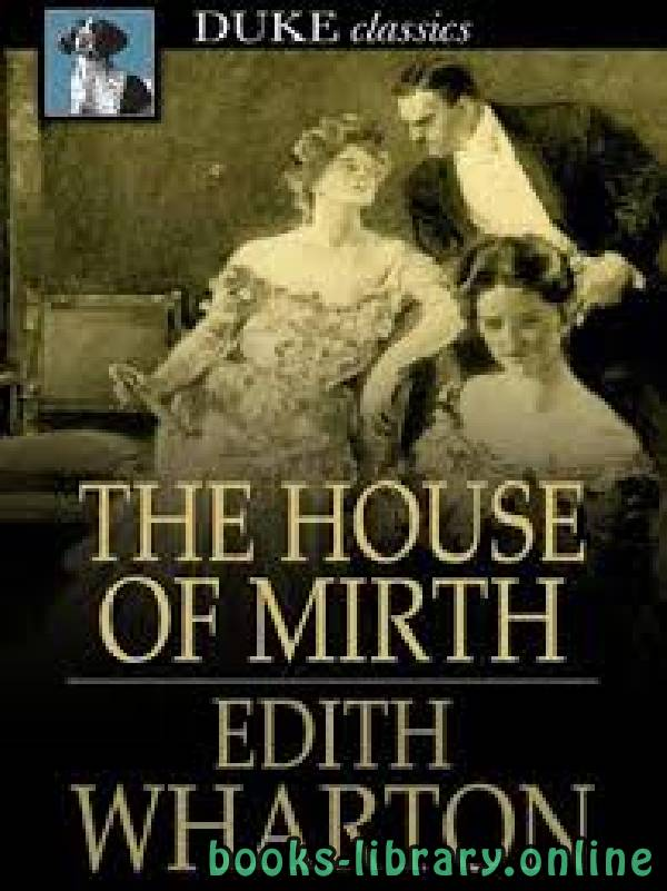 ❞ رواية The House of Mirth ❝  ⏤ Edith Wharton