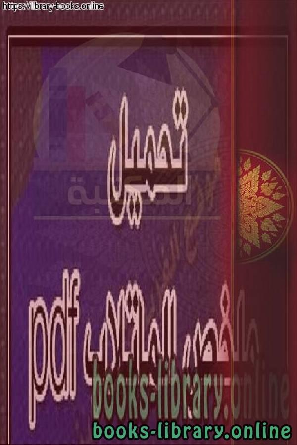 ❞ كتاب ملخص الماتلاب ❝  ⏤ غير معروف