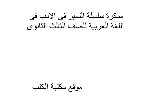 ❞ مذكّرة سلسلة التميز فى الادب فى اللغة العربية للصف الثالث الثانوى ❝