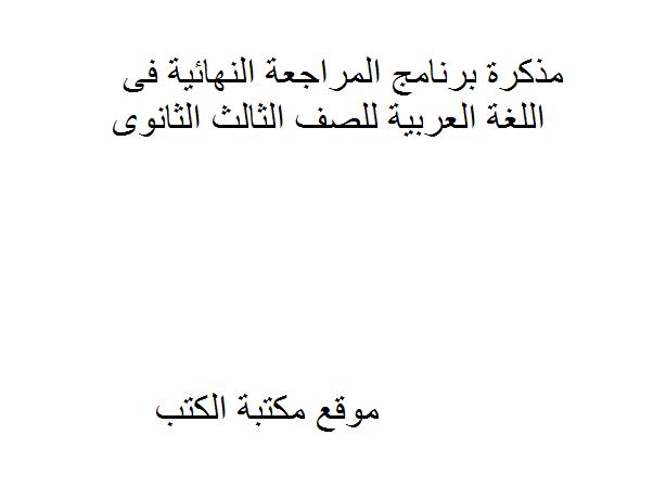 ❞ مذكّرة برنامج المراجعة النهائية فى اللغة العربية للصف الثالث الثانوى ❝