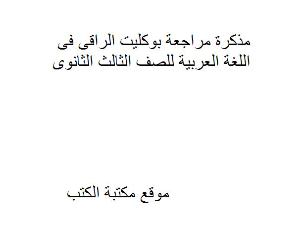 ❞ مذكّرة مراجعة بوكليت الراقى فى اللغة العربية للصف الثالث الثانوى ❝