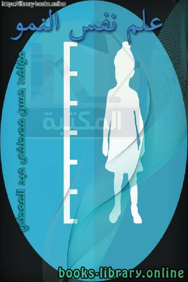❞ كتاب  علم نفس النمو  ❝  ⏤ حسن مصطفى عبد المعطي