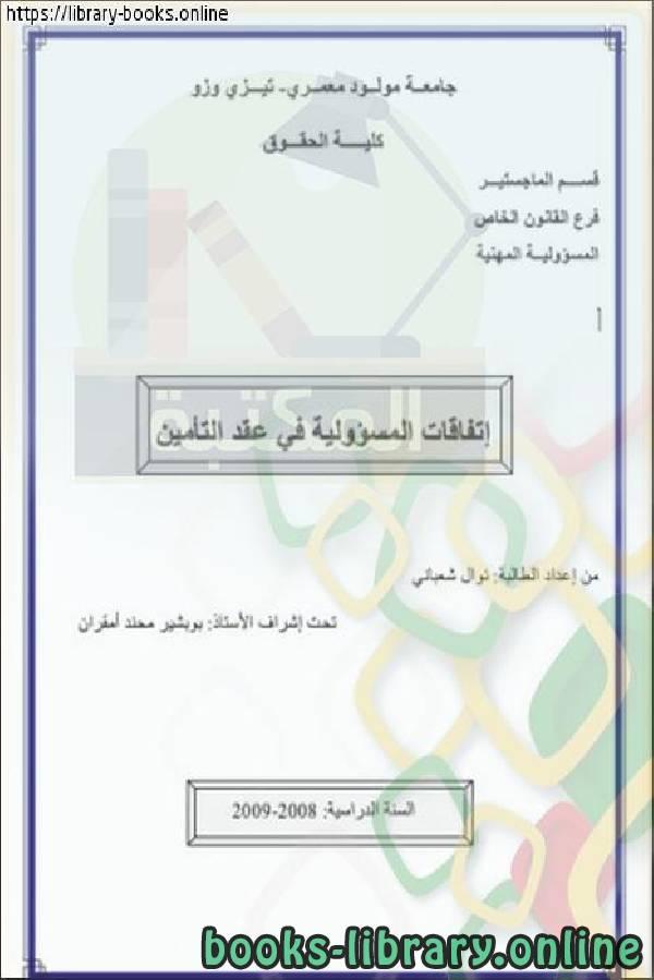 ❞ كتاب إتفاقات المسؤولية في عقد التأمين ❝