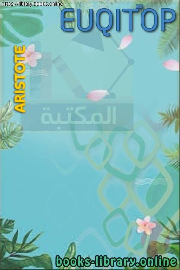 ❞ كتاب POÉTIQUE ❝  ⏤ ARISTOTE
