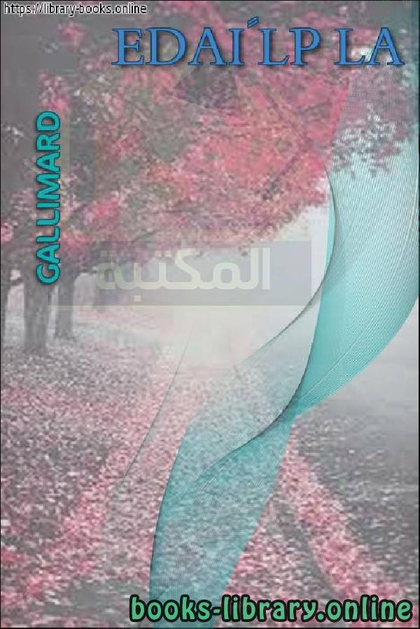 ❞ كتاب LA PLÉIADE ❝  ⏤ GALLIMARD