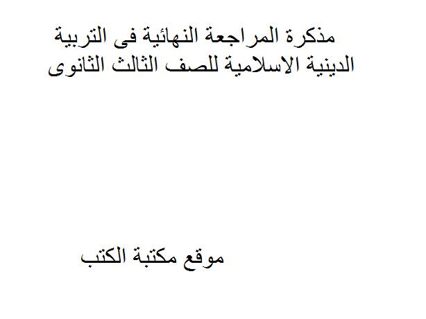 ❞ مذكّرة المراجعة النهائية فى التربية الدينية الاسلامية للصف الثالث الثانوى ❝