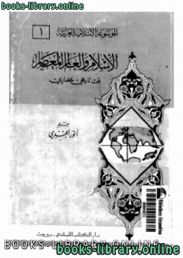 الإسلام والعالم المعاصر بحث تاريخي حضاري