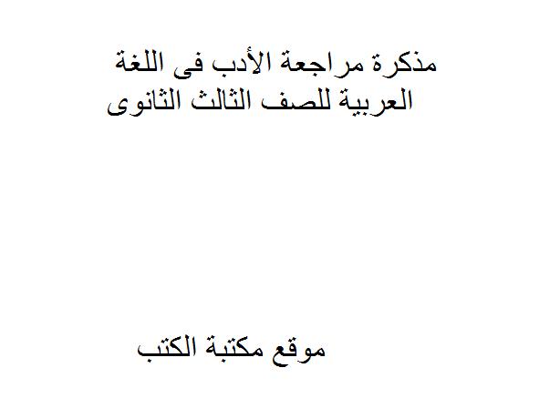 ❞ مذكّرة مراجعة الأدب فى اللغة العربية للصف الثالث الثانوى ❝  ⏤ غير معروف