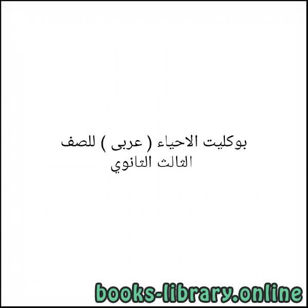 ❞ مذكّرة بوكليت احياء ( عربى ) للصف الثالث الثانوى  ❝
