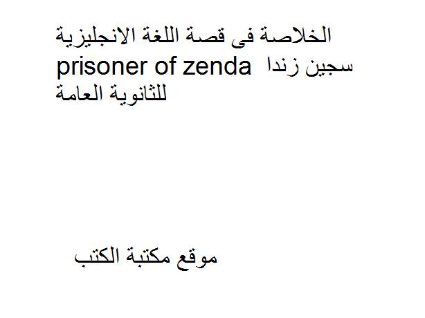 ❞ مذكّرة الخلاصة فى قصة اللغة الانجليزية prisoner of zenda سجين زندا للثانوية العامة ❝  ⏤ غير معروف