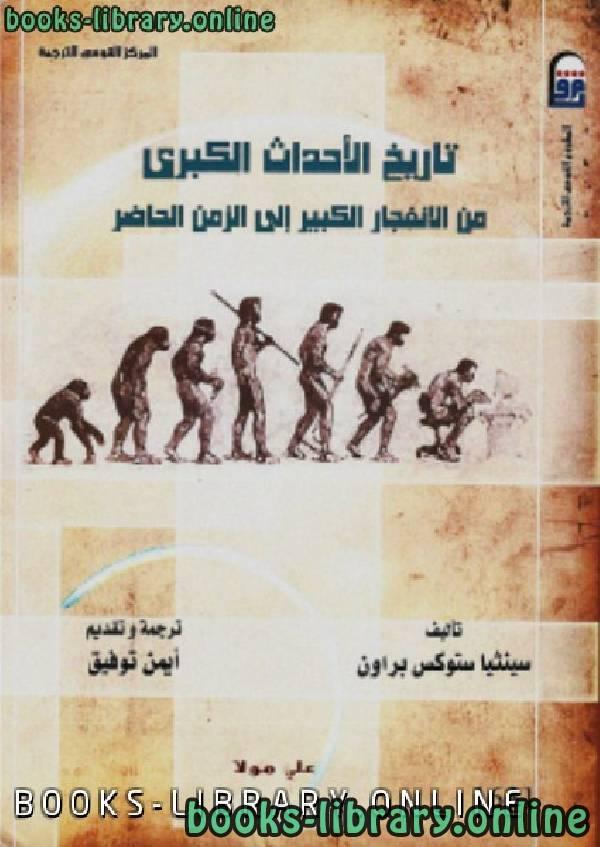 ❞ كتاب تاريخ الأحداث الكبرى من الإنفجار الكبير إلى الزمن الحاضر ❝