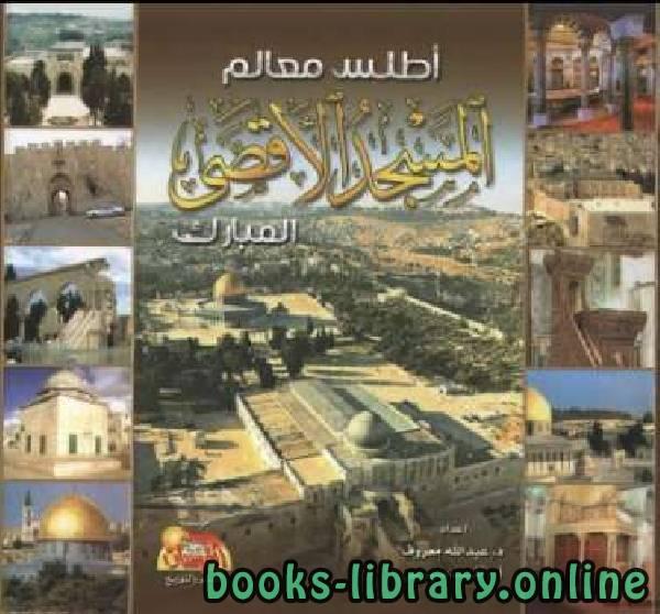 ❞ كتاب أطلس معالم المسجد الأقصى المبارك نسخة مصورة ❝