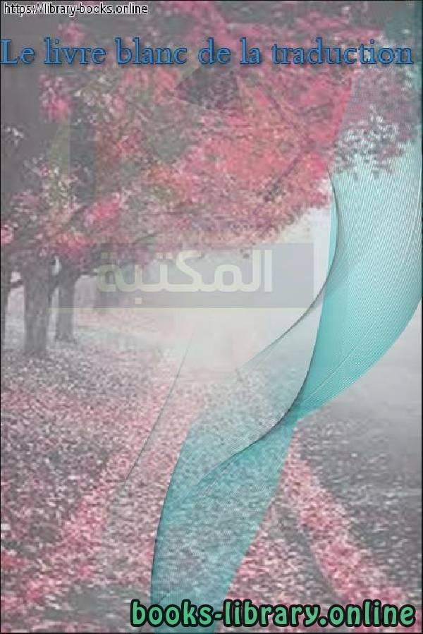 Le livre blanc de la traduction